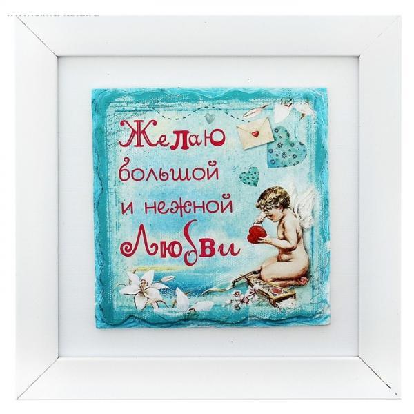 """Картина объемная керамическая """"Желаю большой и нежной любви"""" 116599"""