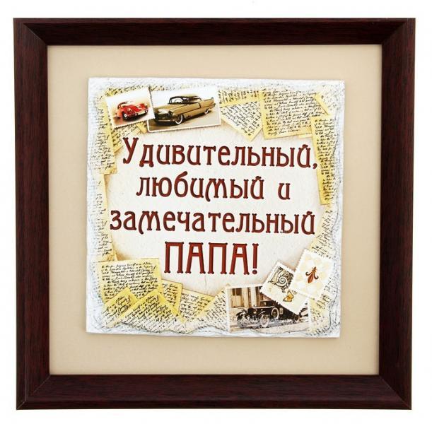 """Картина объемная керамическая """"Замечательный папа"""" 116608"""