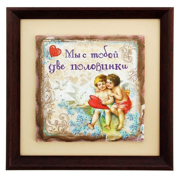 """Картина объемная керамическая """"Мы с тобой две половинки"""" 116597"""