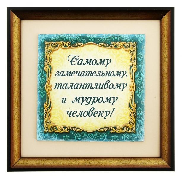 """Картина объемная керамическая """"Самому замечательному человеку"""" 116602"""