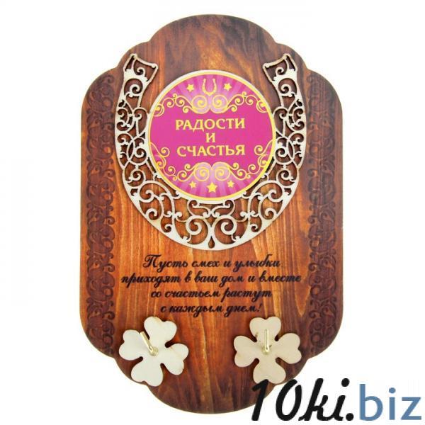 """Ключница """"Радости и счастья"""" 884106 Ключницы, ящики для ключей в Казахстане"""