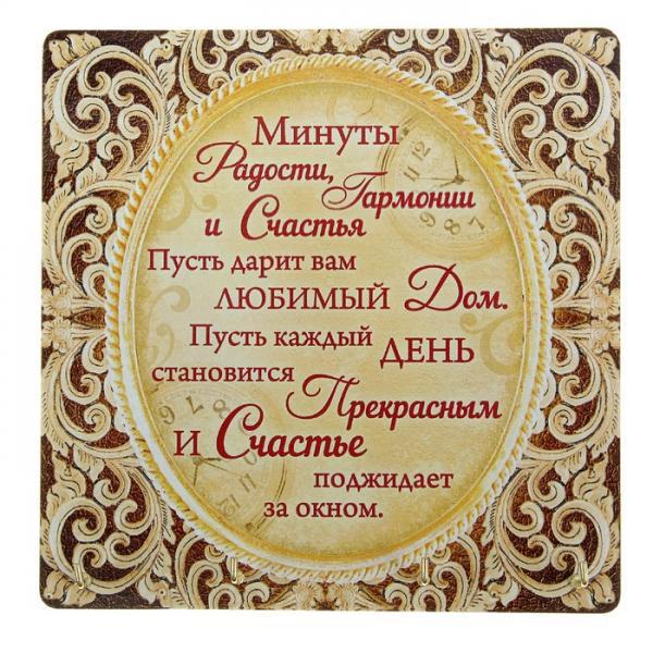 """Ключница """"Минуты радости"""" 1023732"""