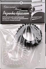 "Резинка - Браслет ""Классик"" (2 шт)"