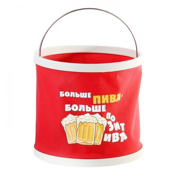 """Ведро складное """"Больше пива-больше позитива"""" 139211"""