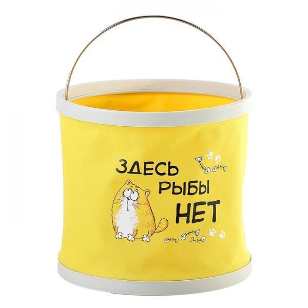 """Ведро складное """"Здесь рыбы нет"""" 139210"""
