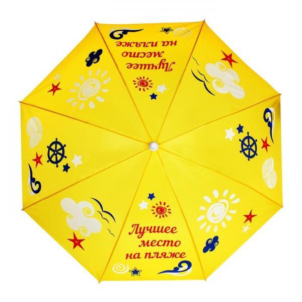 """Пляжный зонт """"Лучшее место на пляже"""" 1003307"""
