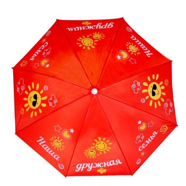 """Пляжный зонт """"Наша дружная семья"""" 1003308"""