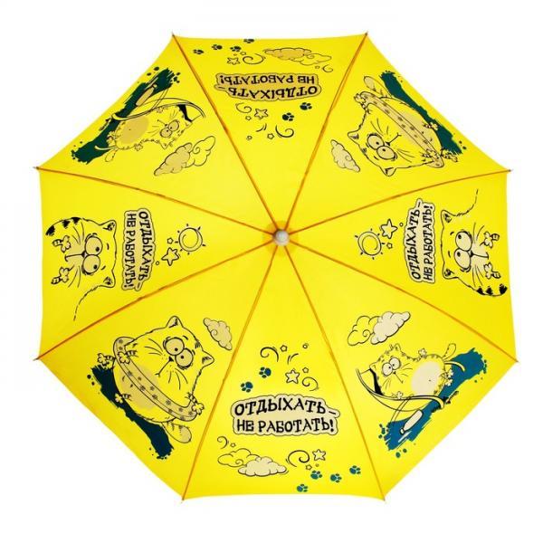 """Пляжный зонт """"Отдыхать - не работать"""" 1003305"""