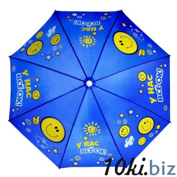 """Пляжный зонт """"У нас все ок"""" 1003304 купить в Актобе - Товары для охоты"""