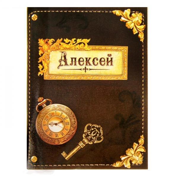 """Блокнот """"Алексей"""" 32 листа 561908"""