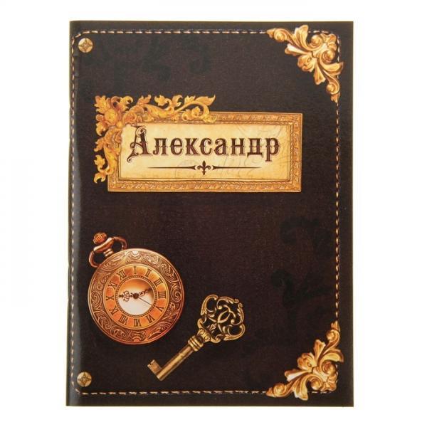 """Блокнот """"Александр"""" 32 листа 561906"""
