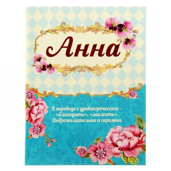 """Блокнот """"Анна"""" 32 листа 561912"""