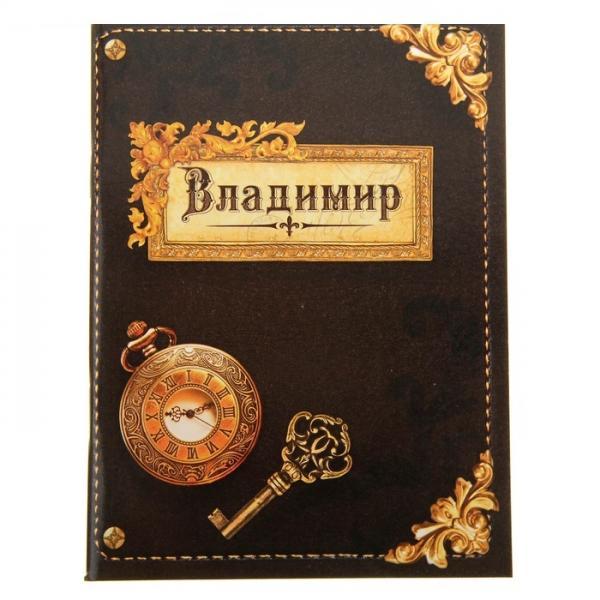 """Блокнот """"Владимир"""" 32 листа 561919"""