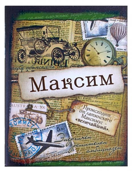 """Блокнот """"Максим"""" 32 листа 561936"""