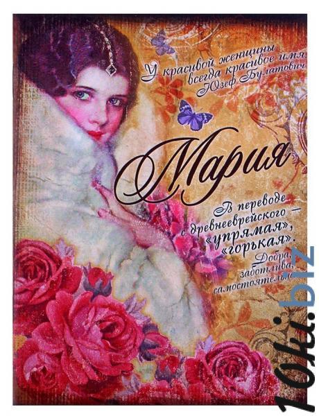 """Блокнот """"Мария"""" 32 листа 561939 купить в Актобе - Блокноты, ежедневники, записные книжки"""