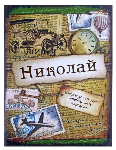 """Блокнот """"Николай"""" 32 листа 561943"""