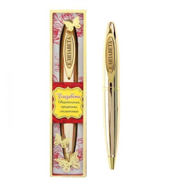 """Ручка в коробке """"Елизавета"""" 449276"""