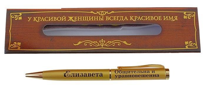 """Ручка сувенирная """"Елизавета - общительна и уравновешенна"""" 543492"""