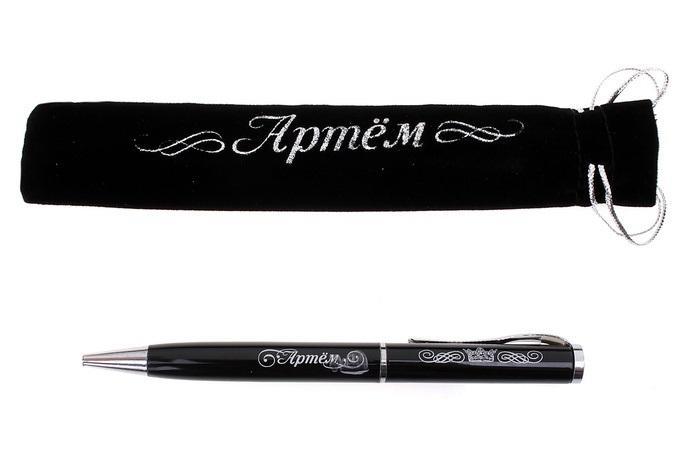 """Ручка """"Артем"""", в бархатном мешочке 608170"""
