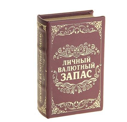 """Сейф-книга """"Личный валютный запас"""", обтянута искусственной кожей"""