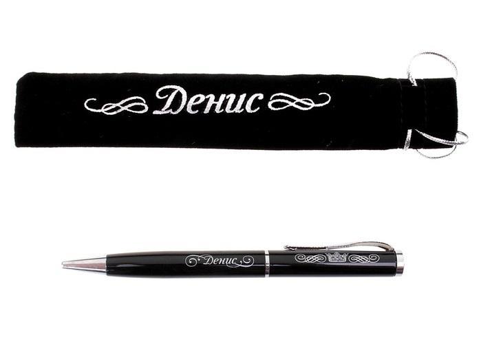 """Ручка """"Денис"""", в бархатном мешочке 608185"""
