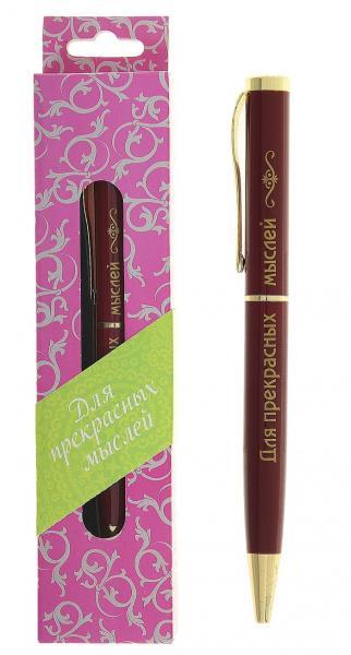 """Ручка в подарочной упаковке """"Для прекрасных мыслей"""" 116762"""