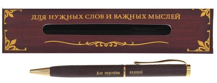 """Ручка сувенирная """"Для подсчета калорий"""" 485451"""