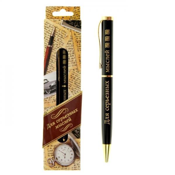 """Ручка в подарочной упаковке """"Для серьезных мыслей"""" 805889"""
