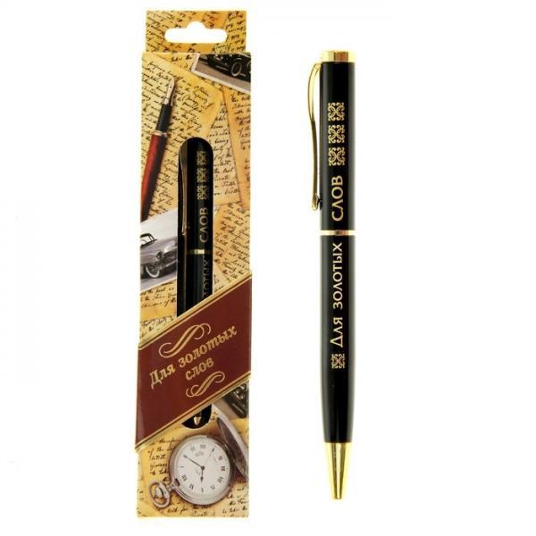 """Ручка в подарочной упаковке """"Для золотых слов"""" 805890"""