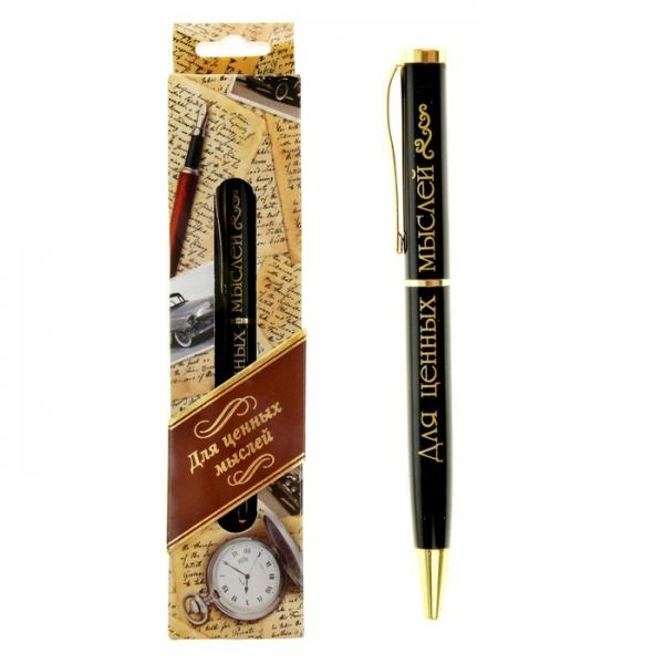 """Ручка в подарочной упаковке """"Для ценных мыслей"""" 805891"""