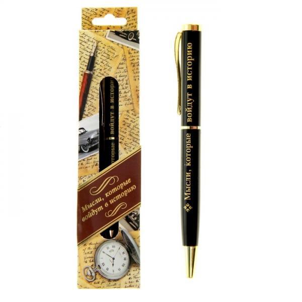 """Ручка в подарочной упаковке """"Мысли, которые войдут в историю"""" 805892"""