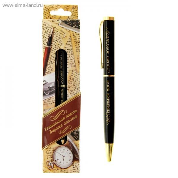 """Ручка в подарочной упаковке """"Гениальная мысль дороже золота"""" 805893"""