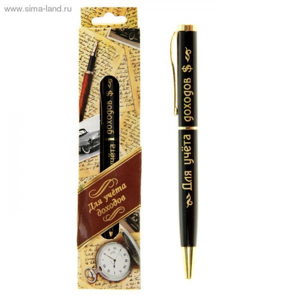 """Ручка в подарочной упаковке """"Для учета доходов"""" 805894"""