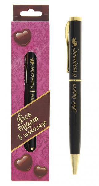 """Ручка в подарочной упаковке """"Все будет в шоколаде"""" 770127"""