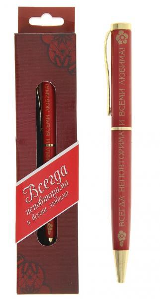 """Ручка в подарочной упаковке """"Золотая женщина"""" 770135"""