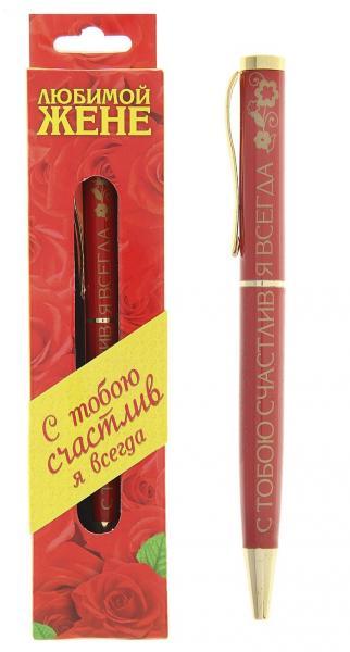 """Ручка в подарочной упаковке """"Любимая жена"""" 770144"""