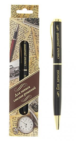 """Ручка в подарочной упаковке """"Для записи смелых решений"""" 114298"""