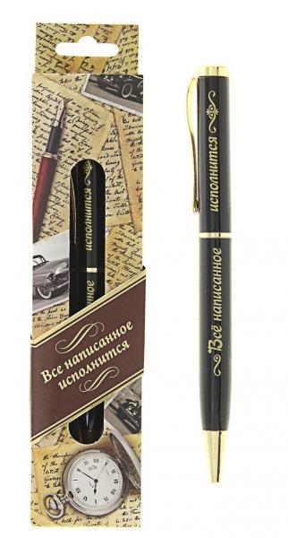 """Ручка в подарочной упаковке """"Все написанное исполнится"""" 114302"""