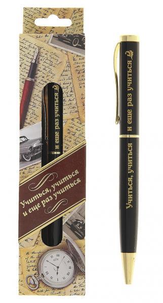 """Ручка в подарочной упаковке """"Учиться, учиться и еще раз учиться"""" 116759"""