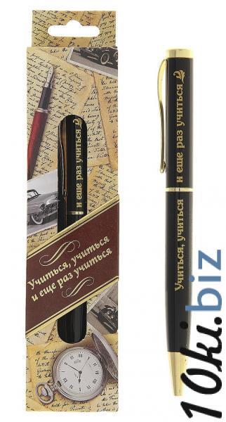 """Ручка в подарочной упаковке """"Учиться, учиться и еще раз учиться"""" 116759 купить в Актобе - Ручки, перьевые ручки, подарочные ручки"""