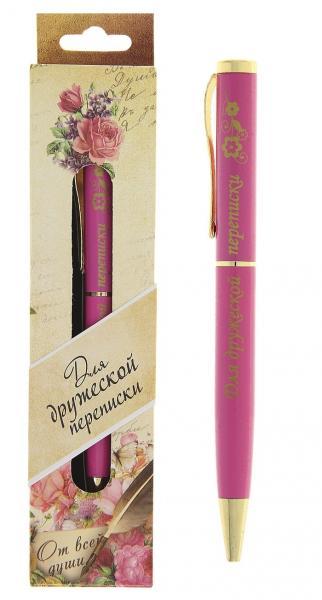 """Ручка в подарочной упаковке """"Для подружки""""  770126"""