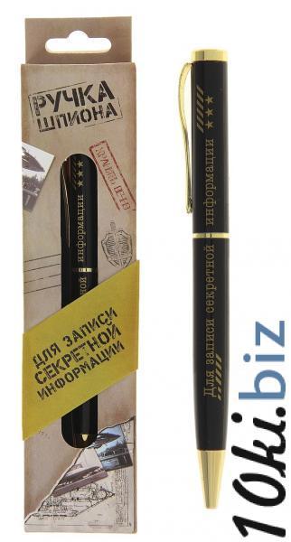 """Ручка в подарочной упаковке """"Для записи секретной информации"""" 770128 купить в Актобе - Ручки, перьевые ручки, подарочные ручки"""