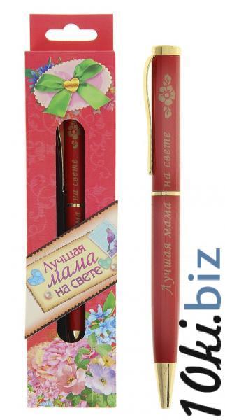 """Ручка в подарочной упаковке """"Лучшая мама на свете"""" 770133 купить в Актобе - Ручки, перьевые ручки, подарочные ручки"""