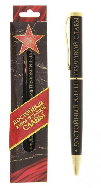 """Ручка в подарочной упаковке """"Лучший сотрудник"""" 770137"""