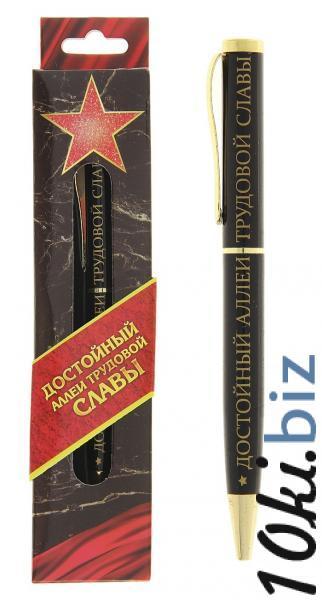 """Ручка в подарочной упаковке """"Лучший сотрудник"""" 770137 купить в Актобе - Ручки, перьевые ручки, подарочные ручки"""