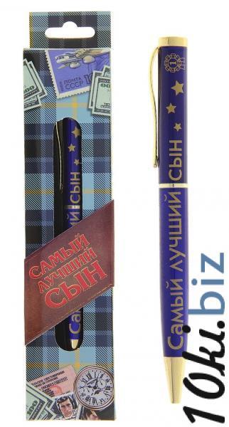 """Ручка в подарочной упаковке """"Самый лучший сын"""" 770145 купить в Актобе - Ручки, перьевые ручки, подарочные ручки"""