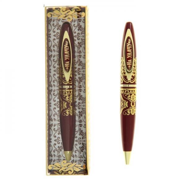 """Ручка в подарочной коробке """"На удачу"""" 127364"""
