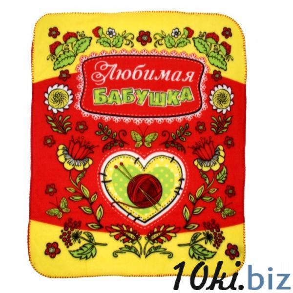 """Плед """"Collorista"""" Любимая бабушка 80*100 см, флис, 180 гр/м2 837475 Пледы в Казахстане"""