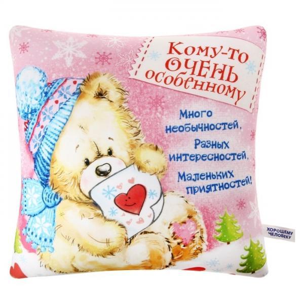 "Подушка декоративная ""Кому-то очень особенному"" 514800"