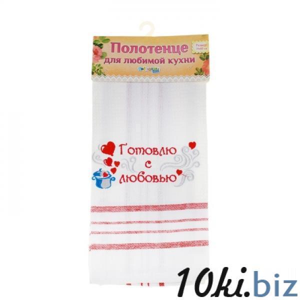 """Полотенце вафельное с вышивкой """"Готовлю с любовью"""", 60 х 38 см 710390 Полотенца  в Казахстане"""